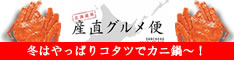 北海道産直グルメ  便 たらばがに 毛がに ずわいがに ほっけ ホタテ貝柱